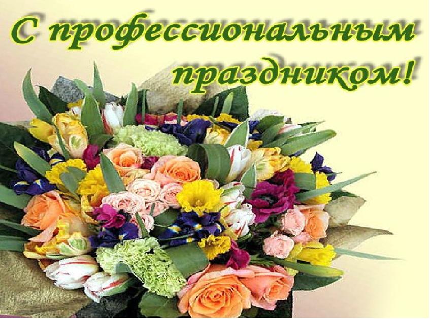 Поздравление с проф праздником с картинкой
