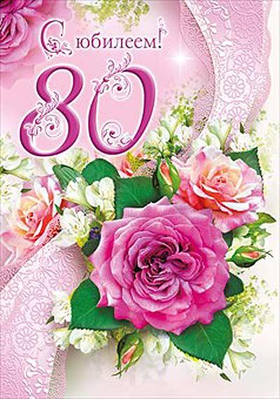 Поздравления с 80-летием женщине красивые